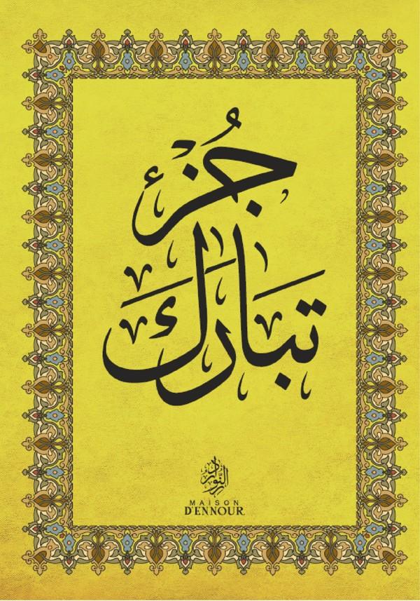 Le Coran - chapitre Tabâraka en arabe (Grand format)-9355
