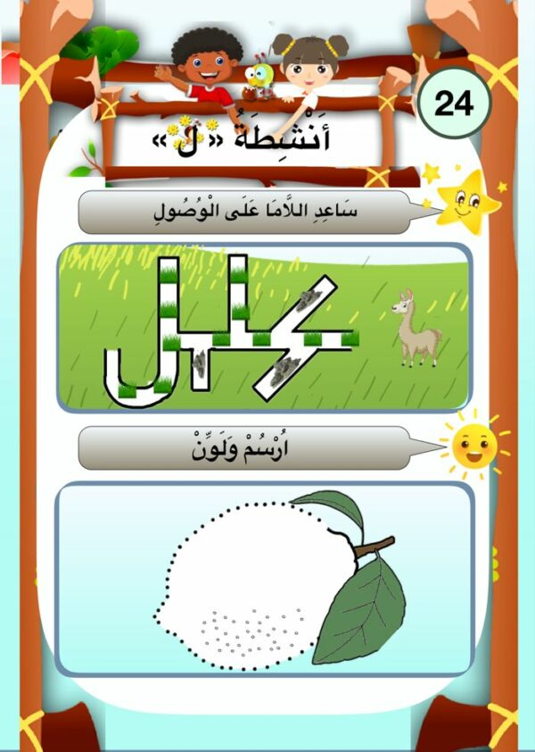 Maternelle - Livre d'exercices-9375