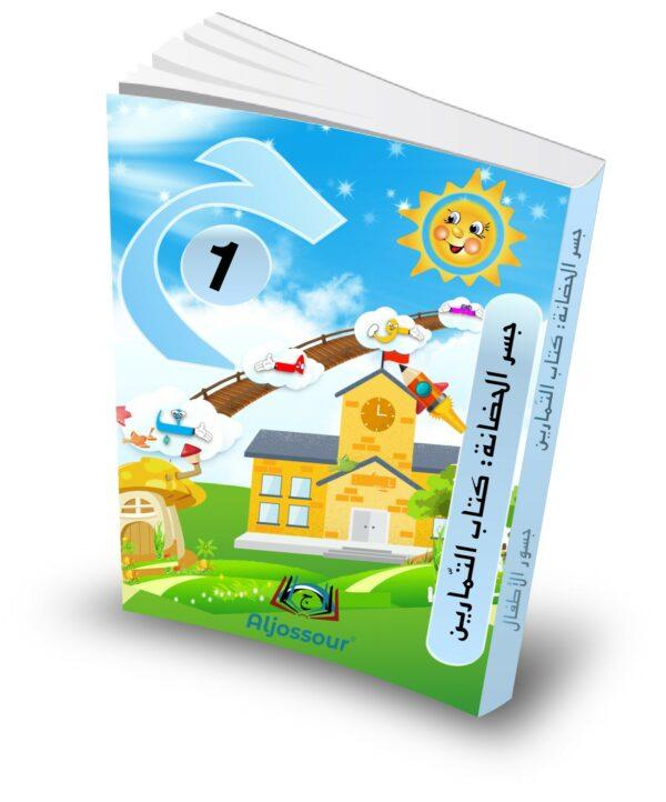 Maternelle - Livre d'exercices-9373