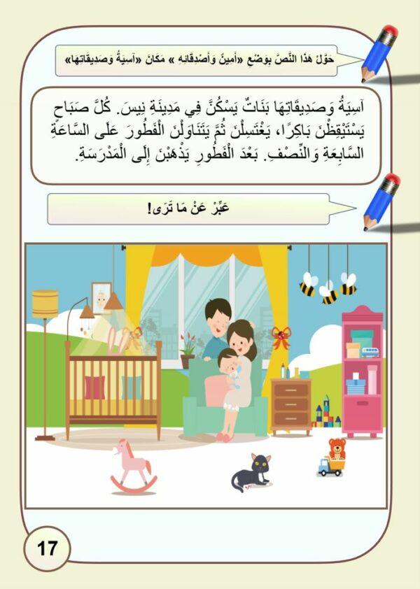 Primaire - Livre d'exercices N3-9399