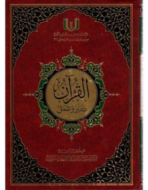 القرآن تدبر وعمل-0
