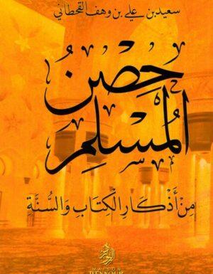 hisn al-muslim حصن المسلم-0