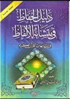 دليل الحفاظ فى متشابه الألفاظ في متشابهات القرآن الكريم-0