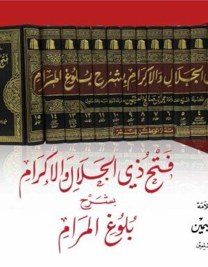 Explication de Bulûgh al-Marâm  -al-'Uthaymîn 15 V -فتح ذي الجلال والإكرام بشرح بلوغ المرام