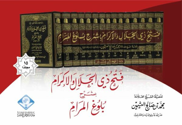 Explication de Bulûgh al-Marâm -al-'Uthaymîn 15 V -فتح ذي الجلال والإكرام بشرح بلوغ المرام -0