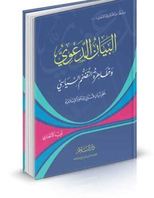 البيان الدعوي وظاهرة التضخم السياسي ( نحو بيان قرآني للدعوة الإسلامية ) (من القرآن إلى العمران جـ1)