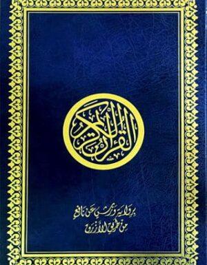 Le Saint Coran Complet en Arabe Warchالقرآن الكريم برواية ورش من طريق الازرق