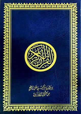 القرآن الكريم بالرسم العثماني برواية ورش عن نافع مقاس 17-24