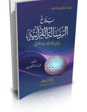 بلاغ الرسالة القرآنية ( من أجل إبصار لآيات الطريق ) (من القرآن إلى العمران جـ2)
