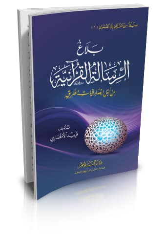 بلاغ الرسالة القرآنية من أجل إبصار لآيات الطريق -من القرآن إلى العمران