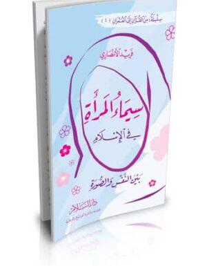 سيماء المرأة في الإسلام بين النفس والصورة