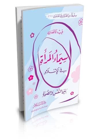 سيماء المرأة في الإسلام بين النفس والصورة (من القرآن إلى العمران جـ4)