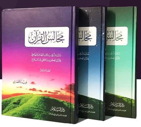 مجالس القرآن