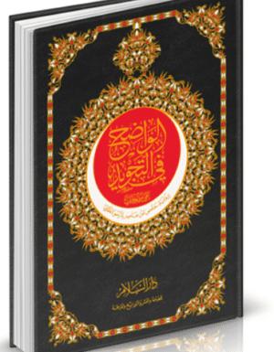 الواضح في التجويد على مصحف برواية حفص عن عاصم بالرسم العثماني – جوامعي (4لون)