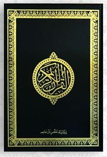 Coran hafs en arabe NOIR القرآن الكريم برواية حفص عن عاصم ، بالرسم العثماني
