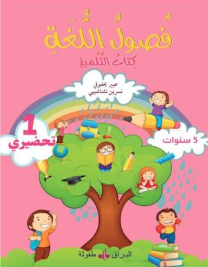 Fusul al-lugha فصول في اللغة -Niveau Préparatoire 1 -cours Abir Yahfoufi Nisrine Nachachibi