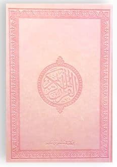 le saint coran arabe dar Ibn hazm 17×24 cm القرآن الكريم
