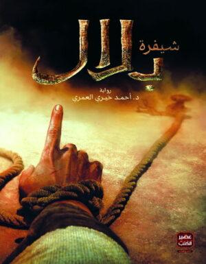 رواية شيفرة بلال -أحمد خيري العمري