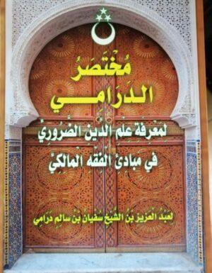 مختصر الدرامي لمعرفة علم الدين الضروري في مبادئ لبفقه المالكي