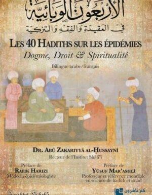 LES 40 HADITHS SUR LES ÉPIDÉMIES : Dogme, Droit et spiritualité الأربعون الوبائية في العقيدة والفقه والتزكية