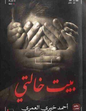 رواية بيت خالتي لأحمد خيري العمري